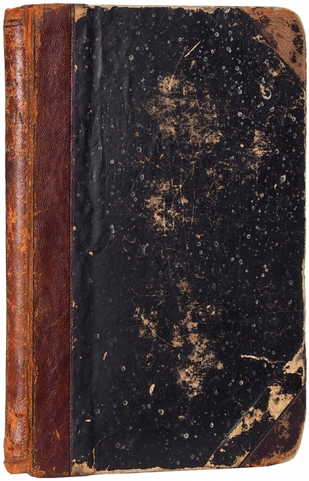 [Прижизненное издание] Чехов, А.П. Палата №6. [Сборник]. 3-е изд. СПб.: Изд. А.С. Суворина, 1894.