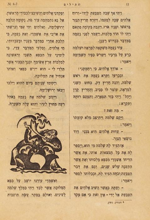 Штилим. Детский журнал/ ил. Эль Лисицкий. [Наиврите]. №1-12 (годовой комплект) за1917год. М.: Печатное искусство, 1917.