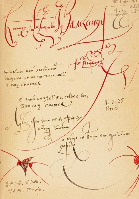 Ремизов, А. [автограф] Зга. Волшебные рассказы. Прага: Пламя, 1925.