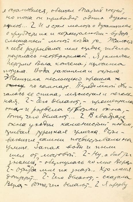 [Бабель ипотерянная невинность] Беловая рукопись Исаака Бабеля изцикла «Одесские рассказы» под названием «Справка». Вторая половина 1920-е гг.