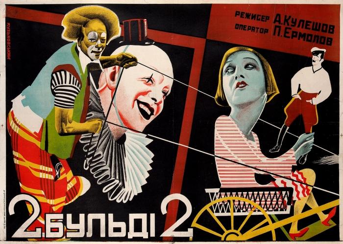 [Сценарист Осип Брик] Рекламный плакат кинофильма «Два-Бульди-два»/ худ. И.Кузьковский. М., 1929.