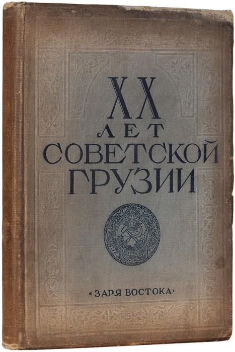 [Запрещенное издание] XXлет Советской Грузии. Тбилиси: Заря Востока, 1941.