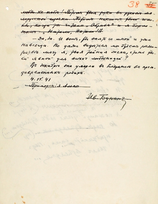 [Пора меня называть «киломэтром»...] Уникальная рукопись— интервью Ивана Бунина, составленное имсобственноручно наобороте его рукописи отрывка из«Темных аллей» смногочисленными собственноручными правками. Париж, конец 1940-х годов.