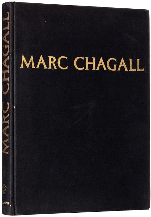 [Савтографом ирисунком М.Шагала кЕ.Фурцевой] Хафтманн, В.Марк Шагал. [Нанем.яз.]. Кёльн: Verlag M. DuMont Schauberg, 1972.