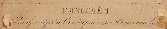 Неизвестный литограф «Николай I». Середина XIXвека. Бумага, литография, 32,7x26см (лист обрезан).