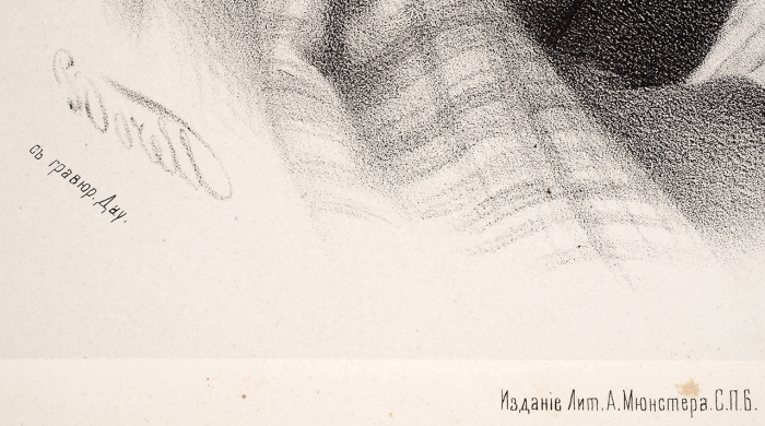 Борель Петр Федорович (1829–1898) сгравюры Доу Джорджа Георга Эдуарда (Дау Егора Филипповича) (1781–1829) «Портрет А.С. Пушкина». 1860-е. Бумага, литография, 44x31,4см (лист).