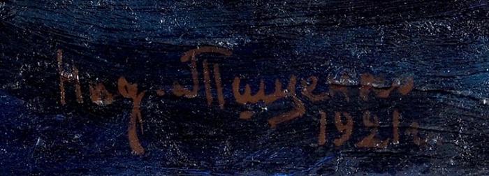 Тищенко Надежда Федоровна «Лунный свет. Впарке». 1921. Картон, масло, 53x69см.