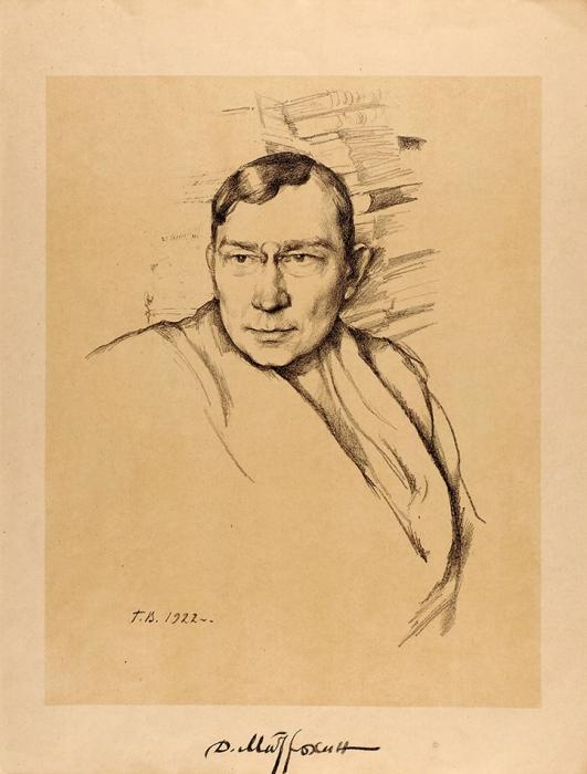 Верейский Георгий Семенович (1886–1962) «Портрет художника Д.И. Митрохина». 1922. Бумага, литография, 37,5x28,7см.