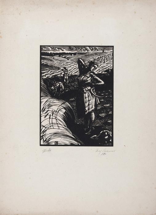 [Собрание наследников художника] Соколов Илья Алексеевич (1890–1968) «Жатва». 1923. Бумага, линогравюра, 30x22,5см (лист).