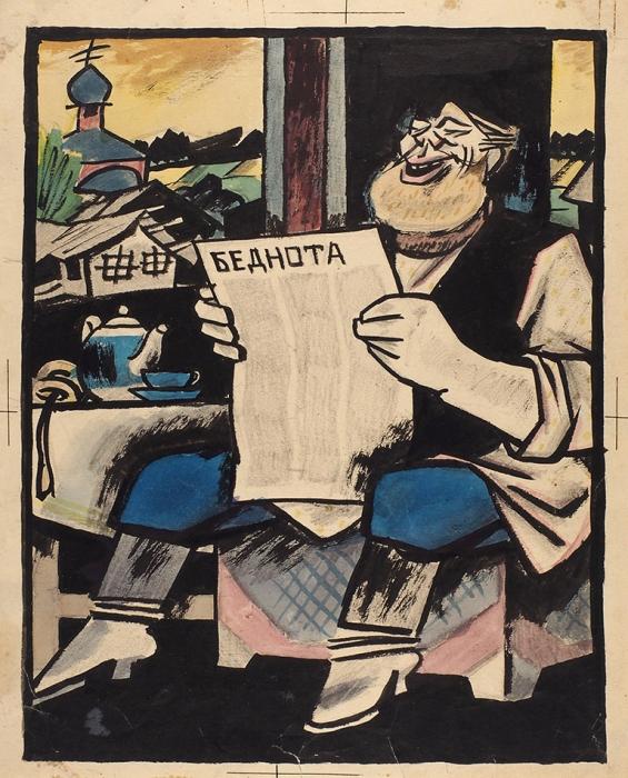 Малютин Иван Андреевич (1889 или 1891–1932) «Тихая радость». Иллюстрация кжурналу «Крокодил». 1925. Бумага, тушь, кисть, акварель, 34x27,5см.