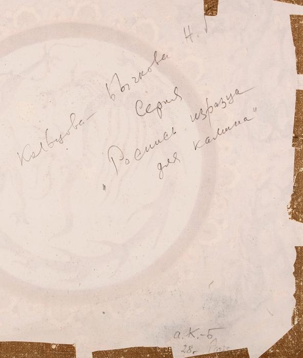 Кольцова-Бычкова Александра Григорьевна (1892–1985) Изсерии «Роспись изразца для камина». 1928. Бумага, пошуар, 25x29см.