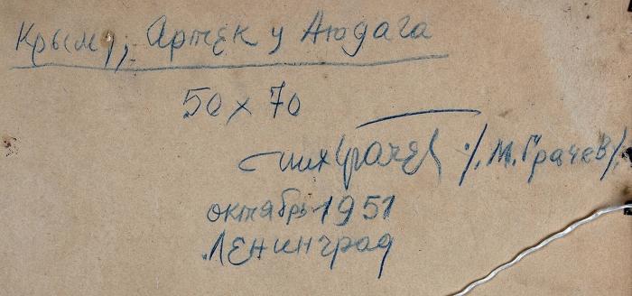 Грачев Михаил Фролович (1913–2003) «Крым. Артек уАюдага». 1951. Холст, масло, 50x70см.