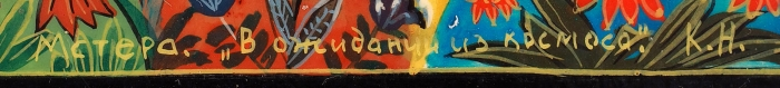 Шкатулка «Вожидании изкосмоса» из«Космической серии». СССР, мстёрская художественная фабрика «Пролетарское искусство», художник Н.В. Кораблев. 1965-1970. Папье-маше, темпера, твореное золото, металлические порошки, лак. Размер18,7x8,7x3,5см.