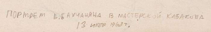 [Собрание семьи Бахчанян] Яковлев Владимир Игоревич (1934–1998) «Портрет В. Бахчаняна вмастерской И.Кабакова». 1968. Бумага, фломастер, 28,4x20,3см.