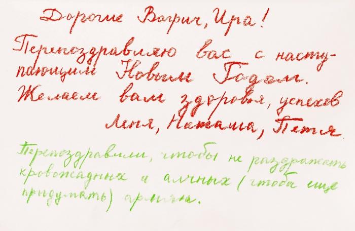 [Собрание семьи Бахчанян] Соков Леонид Петрович (1941–2018) Поздравительная открытка «Сталин иЛенин». 1980-е. Бумага, смешанная техника, 15x22,8см.