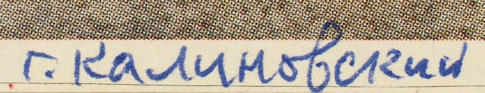 Калиновский Геннадий Владимирович (1929–2006) Иллюстрация кроману М.Булгакова «Мастер иМаргарита». Пробный оттиск. 1990-е. Бумага, офсет, 27,5x21,4см.