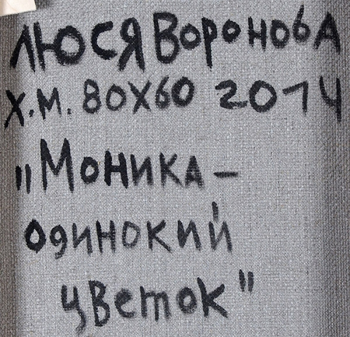 Воронова Люся (Людмила Владимировна) (род.1953) «Моника— одинокий цветок». 2014. Холст, масло, 80x60см.
