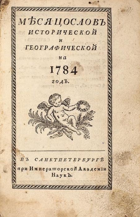 Месяцеслов исторический игеографический на1784год. СПб.: При Импер. Акад. наук, [1783].