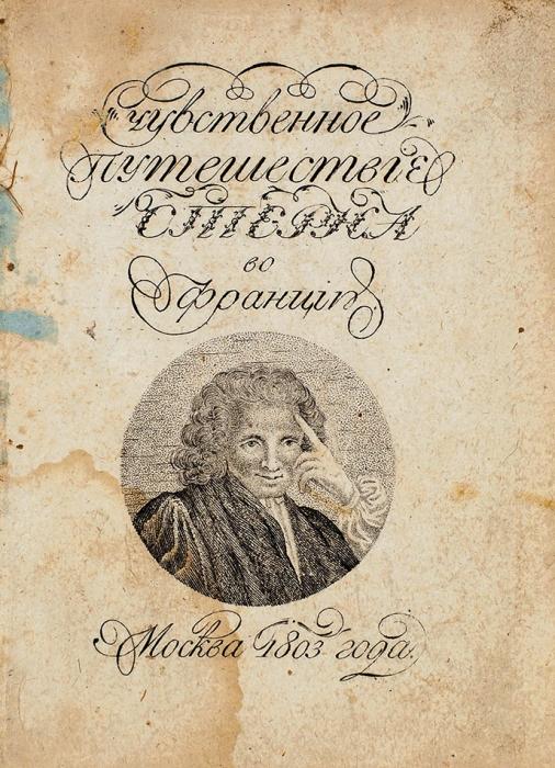 Стерн, Л.Чувственное путешествие Стерна воФранцию. Ч. 1-2. М.: Губернская тип.уА.Решетникова, 1803.