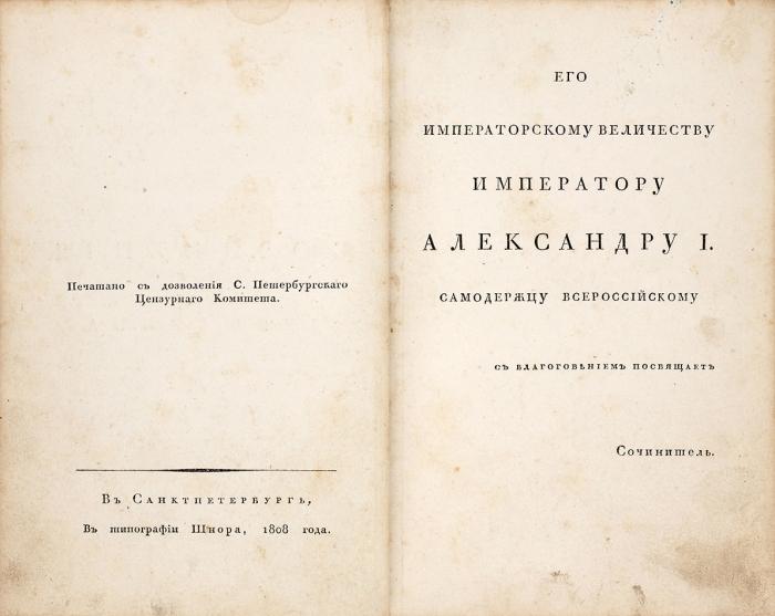 Державин, Г.Р. Сочинения Державина. [В4ч. Ч. 2]. СПб.: ВТип. Шнора, 1808.