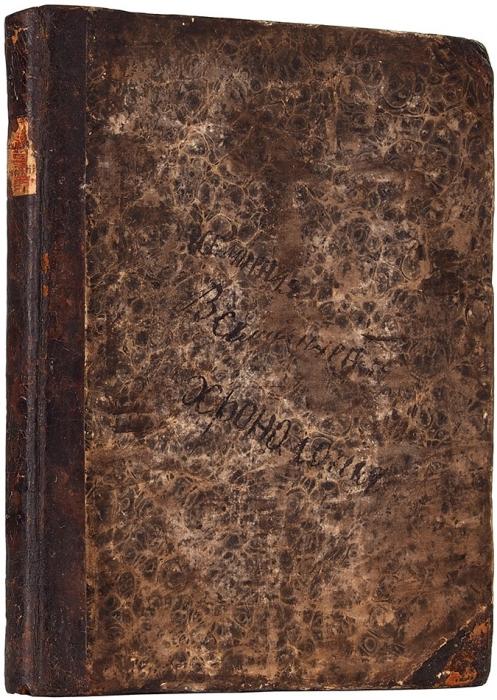Свечин, Н.П. Всемирная хронология, сочиненная Николаем Свечиным. М.: Тип. Платона Бекетова, 1809.
