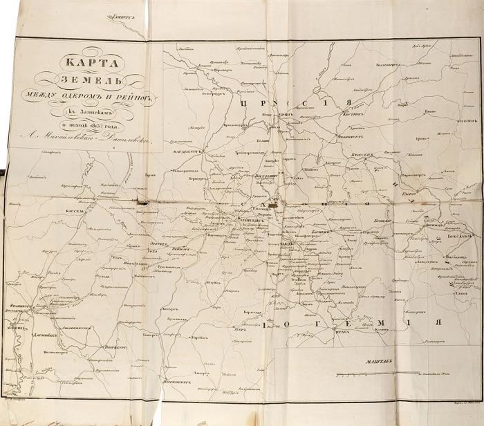 Михайловский-Данилевский, А.Записки опоходе 1813года. СПб., 1834.