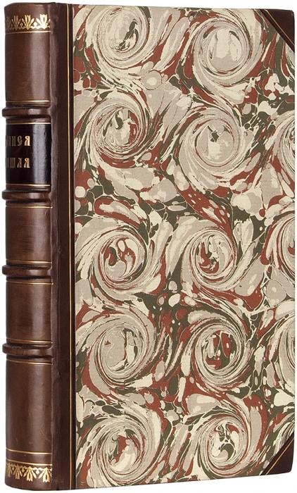 Минея общая. М.: ВСинод. тип., 1838.