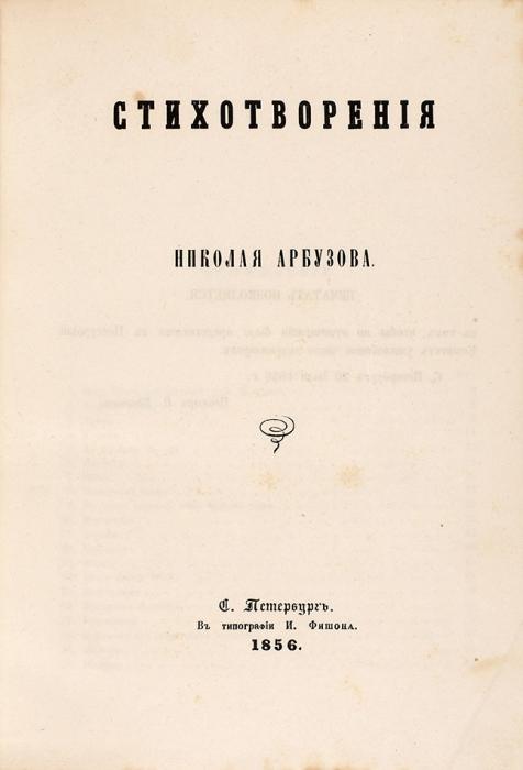 Арбузов, Н.А. Стихотворения. СПб.: Тип. И.Фишона, 1856.