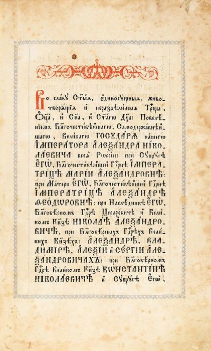 [Вбархате] Священное евангелие. Воградесв. Петра, 1859.