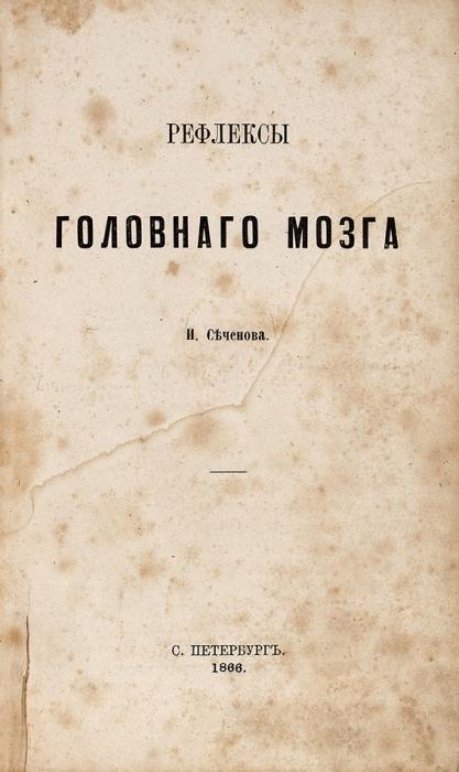 [Первое издание] Сеченов, И.Рефлексы головного мозга. СПб.: Типография А. Головачова, 1866.
