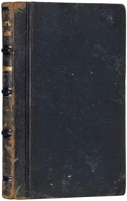 Цюрхер, Ф., Марголле, Э.Ледники/ пер.сфр. СПб.: Обществ. польза, 1875.