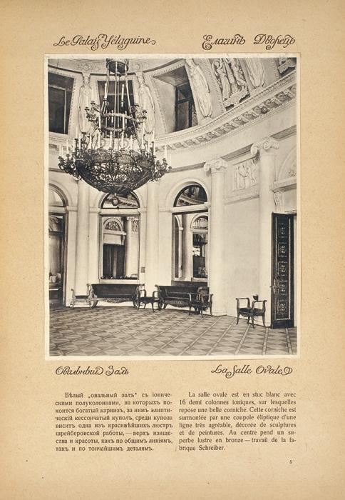 Беренштам, Ф.Г. Елагин дворец. СПб.: Изд. С.-Петербургского о-ва архитекторов, 1911.