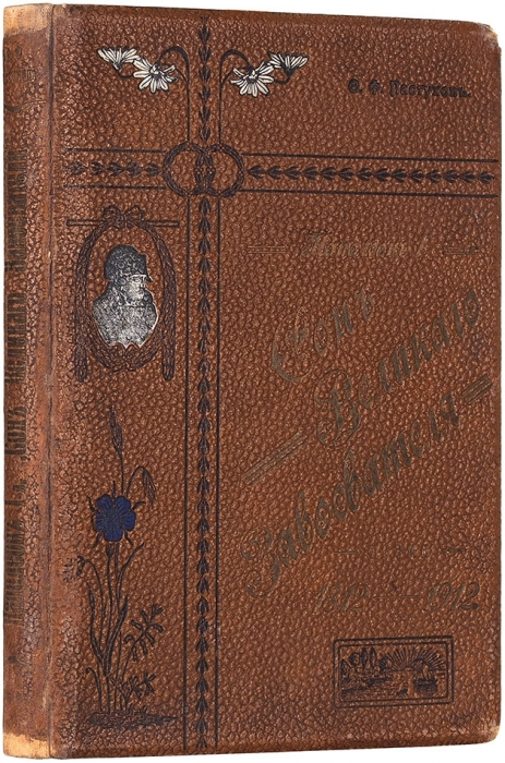 Пастухов, Ф.Ф. Наполеон I-й. Сон великого завоевателя. Поэма. М.: Т-во «Печатня С.П. Яковлева», 1912.