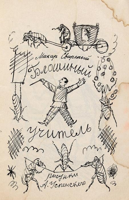 [Олейников, Н.] Свирепый, М.Блошиный учитель/ рис. А.Успенского. М.: ГИЗ, 1930.