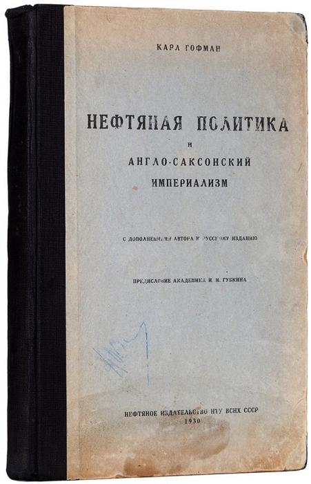 Гофман, К.Нефтяная политика иангло-саксонский империализм. Л.: Нефтяное изд-во НТУ ВСНХ СССР, 1930.