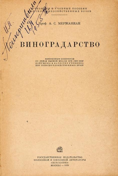 Мержаниан, А.Виноградарство/ допущено вкачестве учебника для с.-х. вузов. М.: Сельсхозгиз, 1939.
