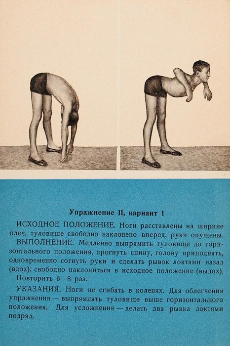 [Набор открыток] Арцишевский, В., Черевков, М.Утренняя гимнастика для юношей. (14-16лет). М.: Физкультура испорт, 1941.