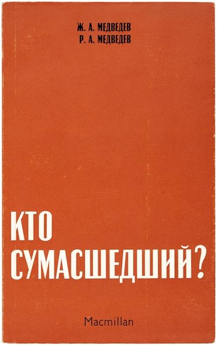 [Нелюбить социализм могут только сумасшедшие] Медведев, Ж., Медведев, Р.Кто сумасшедший? Лондон: Macmillan, 1971.