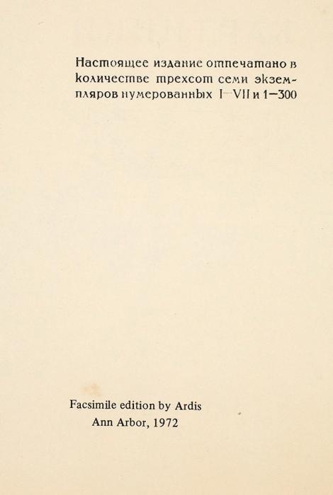 [Факсимильное издание гомоэротического характера] Кузмин, М.Занавешенные картинки/ рис. Вл. Милашевского. Амстердам, 1920. [Анн Арбор: Ardis, 1972].