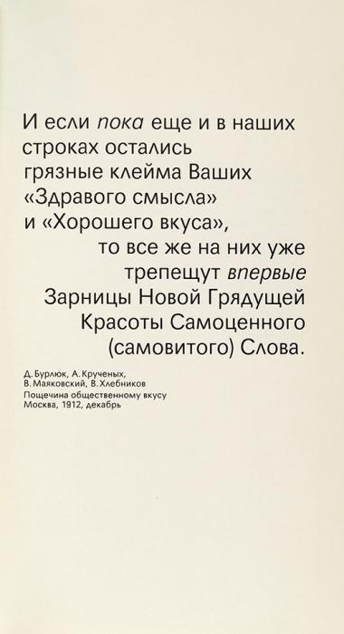 [Накнижную полку библиофила] Ковтун, Е.Русская футуристическая книга. М.: Книга, 1989.