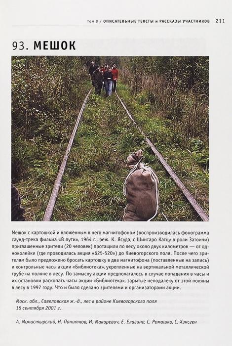 Монастырский, А. идр. Поездки загород. Москва 1990-2009. Вологда: Герман Титов, 2009.