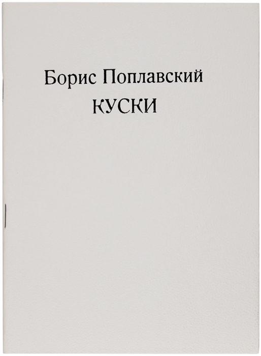 [Тираж 50экз.] Поплавский, Б.Куски. Париж: Гилея, 2012.