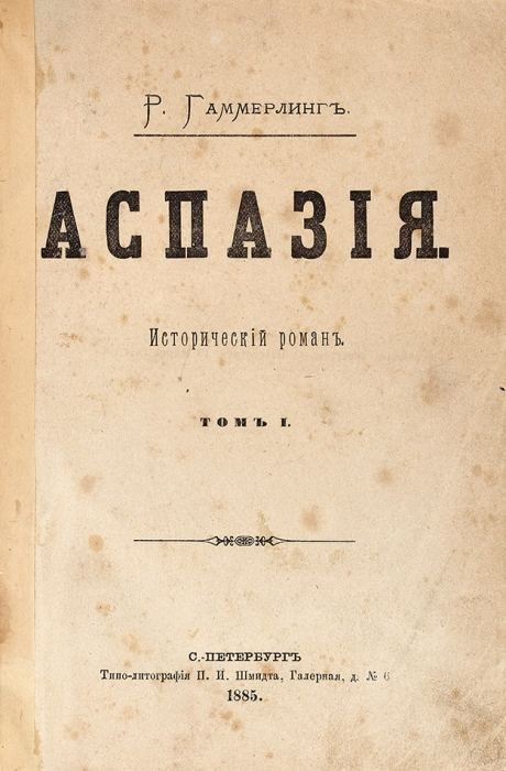 Гаммерлинг, Р.Аспазия: исторический роман. Том I-II. СПб.: Типо-литография П.И. Шмидта, 1885.
