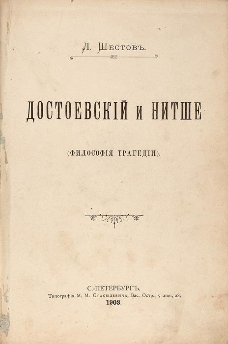 Шестов, Л.Достоевский иНицше: (Философия трагедии). СПб.: Тип. М.М. Стасюлевича, 1903.