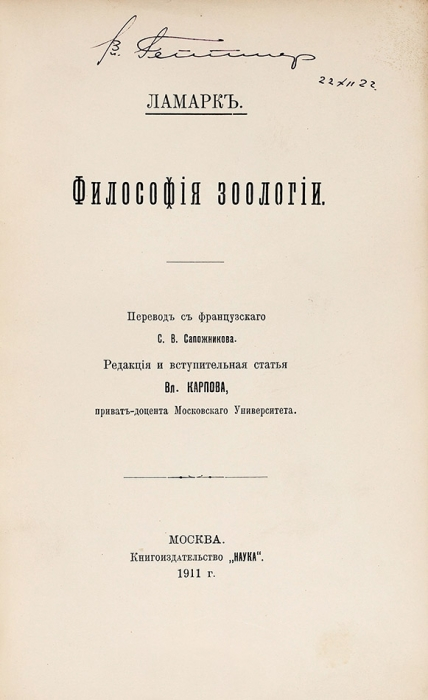 Ламарк. Философия зоологии. М.: Книгоизд. «Наука», 1911.