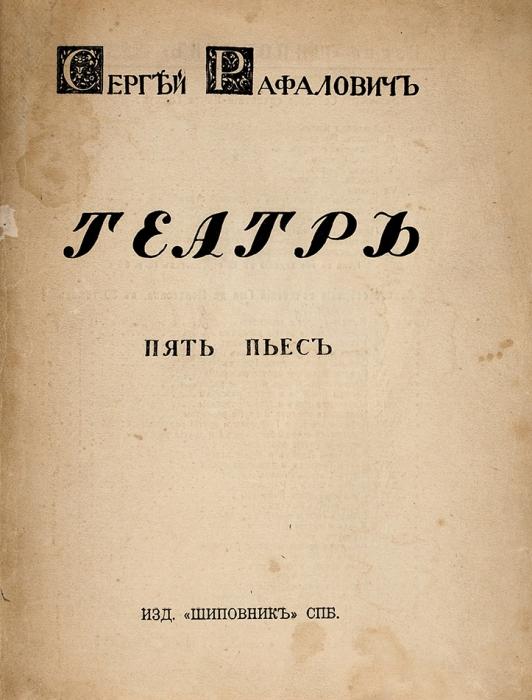 Рафалович, С.Театр. Пять пьес. СПб.: Изд. «Шиповник», 1914.