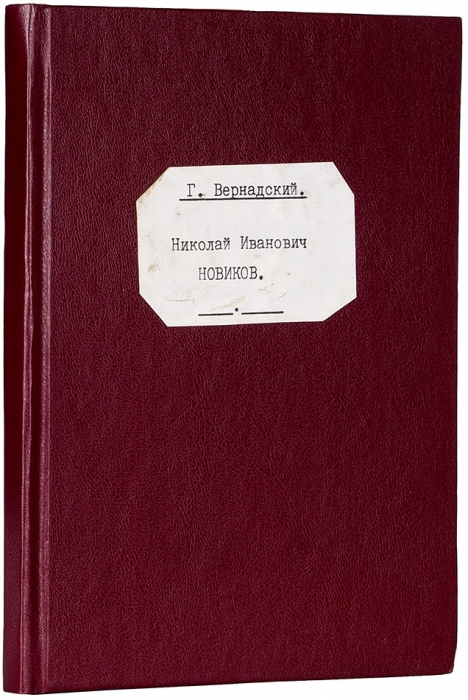 Вернадский, Г.Николай Иванович Новиков. Пг.: Издательство «Наука ишкола»; Девятая Гос. тип., 1918.