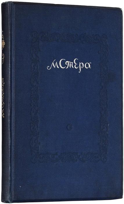 Семновский, Д.Мстера. М.: Советский писатель, 1939.