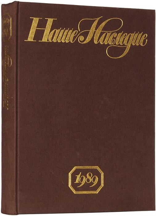 [Подносной экземпляр] Наше наследие. Книга составлена изшести номеров журнала «Наше наследие», вышедших изпечати в1989году. М.: Наше наследие, 1990.