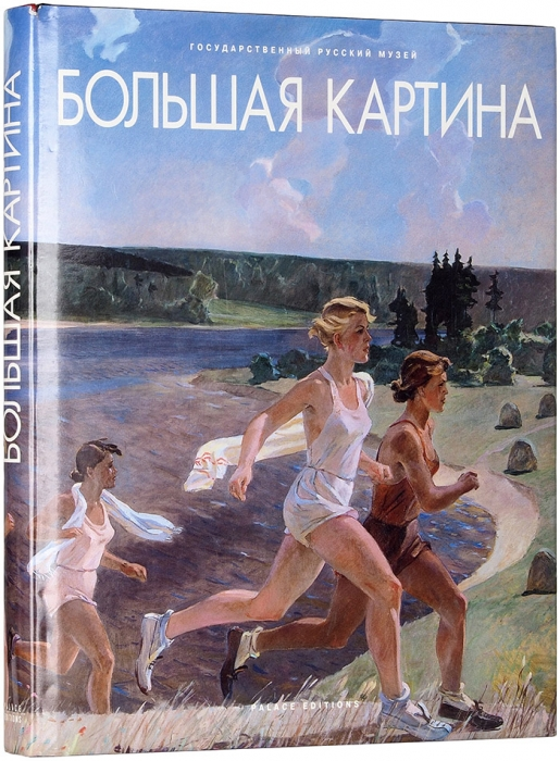 «Большая картина»: каталог. СПб.: Palace Editions, 2006.